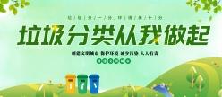 垃圾分類宣傳廣告設計