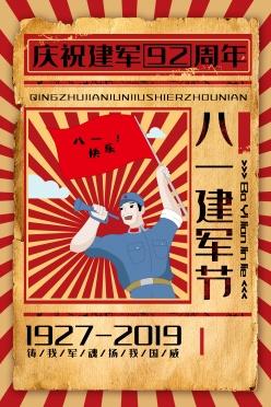 2019八一建軍節92周年海報