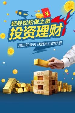投資理財宣傳廣告海報