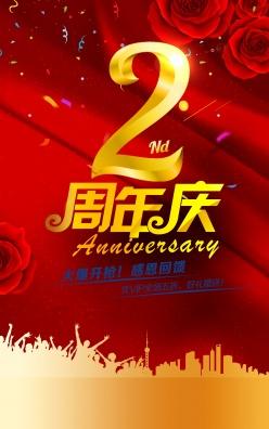 2周年慶感恩回饋活動海報