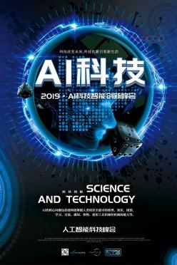 AI科技人工智能峰會海報