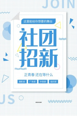 社團招新文案海報