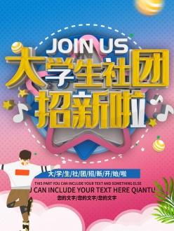 大學生社團招新海報素材