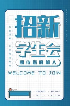 學生會招新海報設計