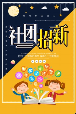 社團招新宣傳海報