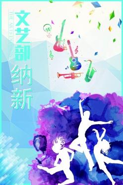 文艺部纳新海报设计