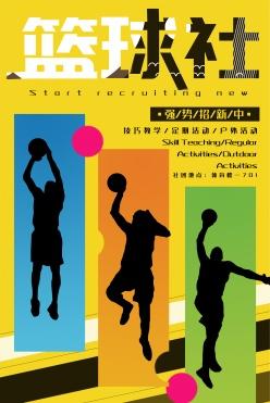 篮球社招新海报设计