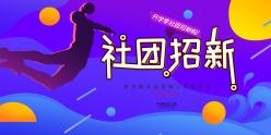 開學季社團招新橫版海報設計