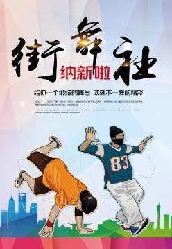 街舞社納新海報設計