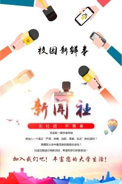 新聞社招新海報設計