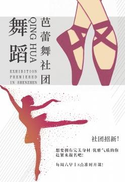 舞蹈社團招新海報設計