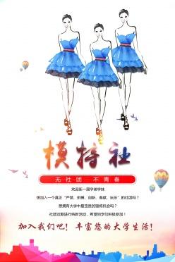 模特社招新海報設計