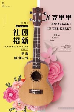 社團招新小清新海報設計