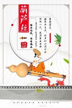 葫芦丝招生海报设计