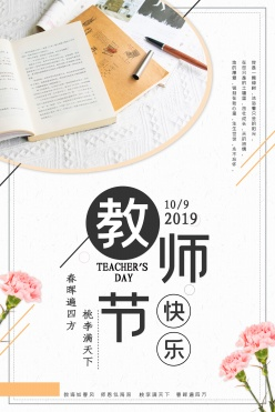 教師節快樂PSD分層海報