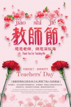 教師節廣告海報設計PSD