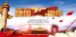 國慶節PSD周年慶海報設計