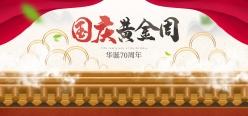 國慶黃金周廣告宣傳單