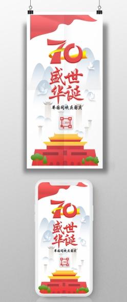 國慶節中國風手機海報