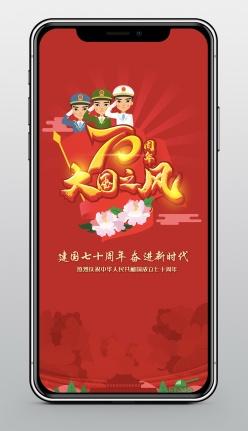 70周年國慶新媒體海報