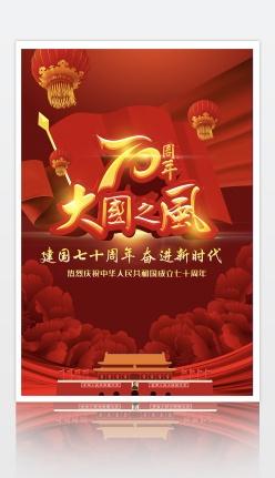 国庆70周年庆祝海报