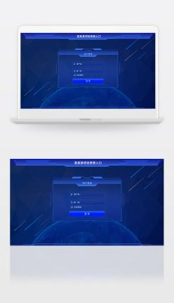 藍色科技大數據登錄界面