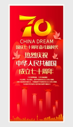 70周年國慶節賀卡PS設計