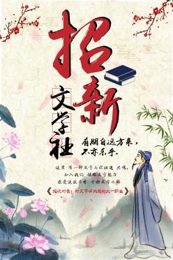 文学社招新海报设计