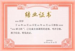 結業證書模板設計源文件