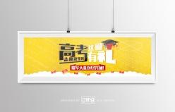 迎戰高考宣傳網頁banner