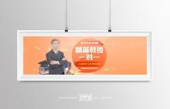高考補習班網站宣傳banner