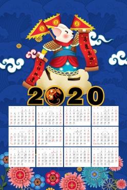 2020年鼠年日歷圖片PSD素材