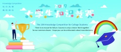 大學生知識競賽海報設計