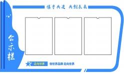 企業公示欄空白模板