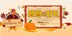 感恩節淘寶店招海報設計