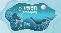 感恩節橫幅海報PSD素材