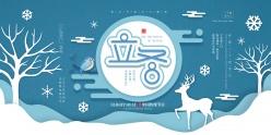 立冬公眾號封面配圖設計
