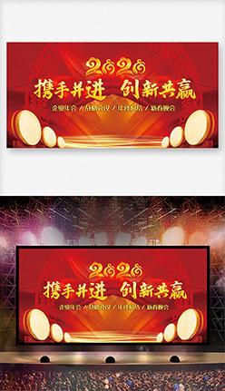 2020紅色中國風舞臺展板
