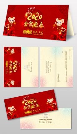 2020年紅色邀請函
