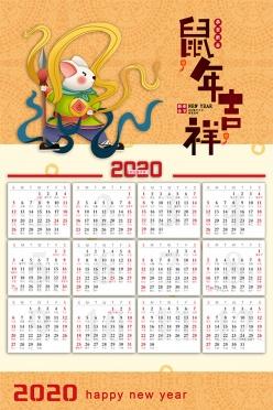 2020年春節日歷模板