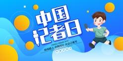 中国记者日公众号封面配图设计