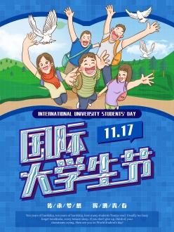 國際大學生節宣傳海報設計