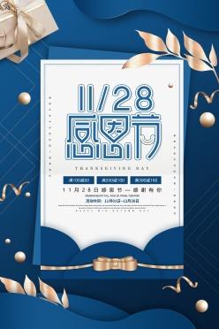 感恩節ps促銷宣傳單素材