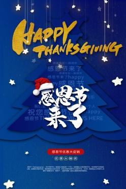 感恩節手機促銷海報設計