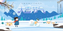 大雪節氣公眾號封面配圖設計