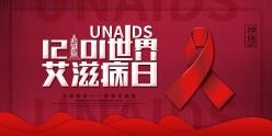 世界艾滋病日公眾號封面配圖設計