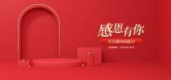 ps感恩節淘寶banner背景設計