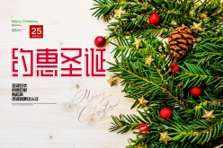 圣誕節公眾號封面配圖設計