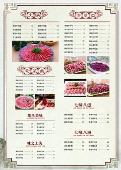 火鍋店菜譜模板設計