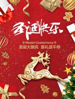圣誕大酬賓宣傳單設計